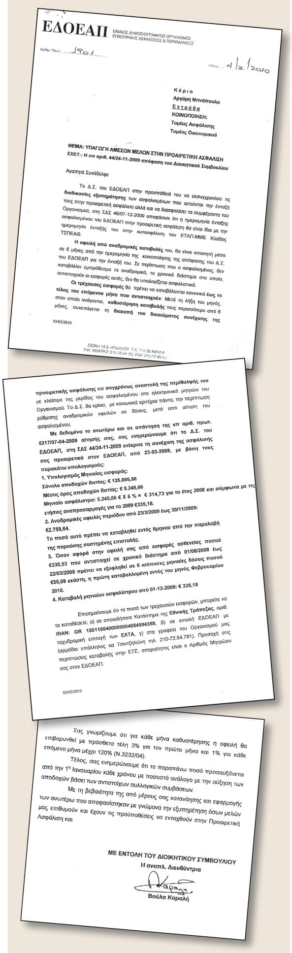 Το τρισέλιδο ειδοποιητήριο του ΕΔΟΕΑΠ, που ενημερώνει τον Αργύρη Ντινόπουλο για το ποσό που πρέπει να πληρώσει