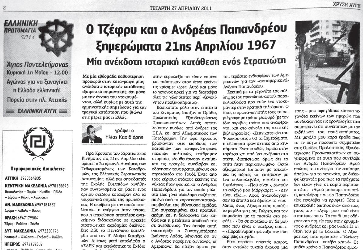 Το άρθρο του Ηλία Κασιδιάρη, υπογράφοντος ως ''εκπροσώπου Τύπου της Χρυσής Αυγής'', με το οποίο θρηνεί για την αμέλεια των πραξικοπηματιών να δολοφονήσουν τον Ανδρέα Παπανδρέου και να το φορτώσουν σε ακραία στοιχεία