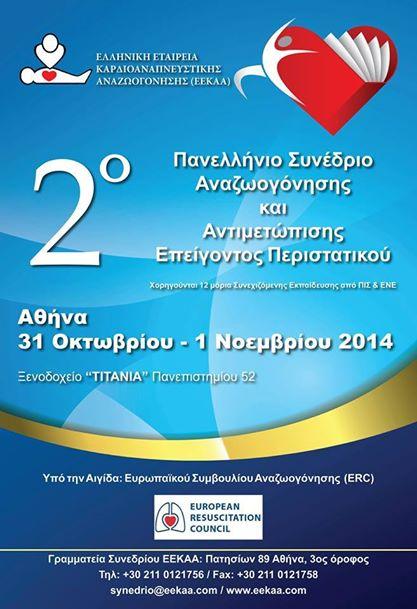 sinedrio-eekaa