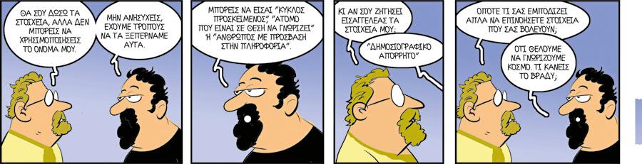 Derveniotis_31